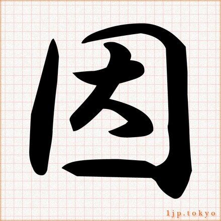 Image Source: http://1jp.tokyo/kanji/a/56.html